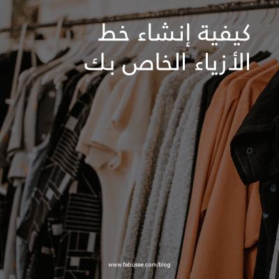 كيفية إنشاء خط الأزياء الخاص بك
