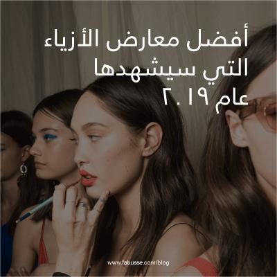 أفضل معارض الأزياء التي سيشهدها عام 2019