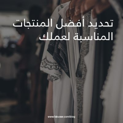 Sourcing The Best Products For Your Businessarabic 01