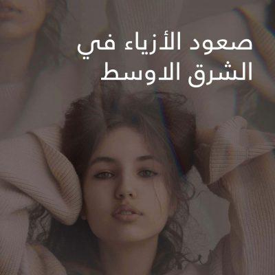 The Rise Of Fashion Arabic 0001 Min