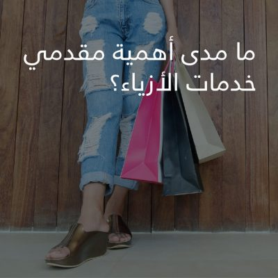 How Important Is A Fashion Service Provider Arabic 01