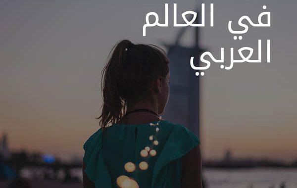 Fashion In Arab World Is Ready To Boom AR