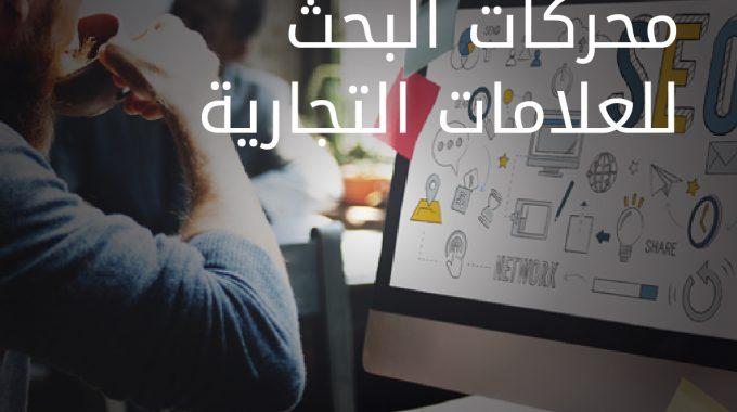 10 فوائد لتحسين محركات البحث للعلامات التجارية